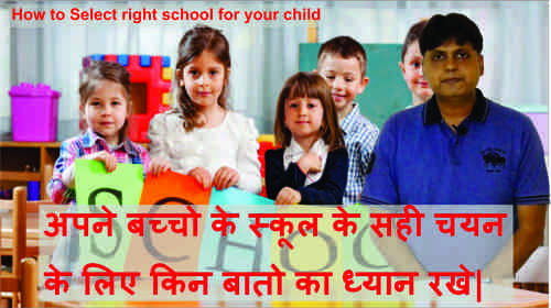 choose right school